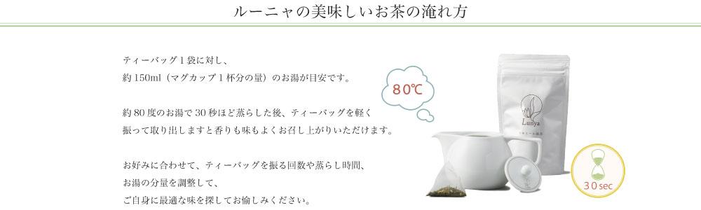 ミント緑茶の説明〜