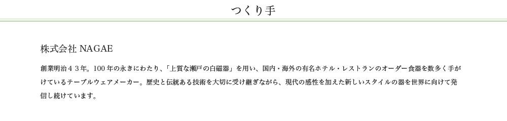 ルーニャティーセットの説明〜